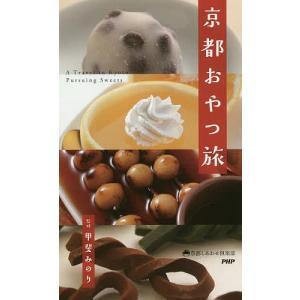 京都おやつ旅    /  PHP研究所    甲斐みのり / 出版社  PHP研究所   著者  甲斐みのり   内容: 京都はお菓子の宝庫です。街の商品画像|ナビ