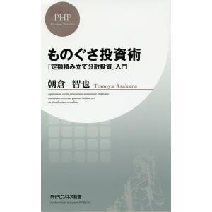 ものぐさ投資術 「定額積み立て分散投資」入門 朝倉智也の商品画像