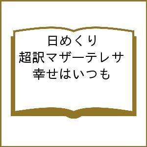 日めくり 超訳マザーテレサ 幸せはいつも|bookfan