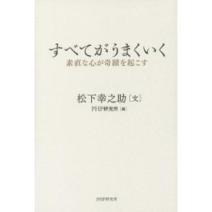 すべてがうまくいく 素直な心が奇蹟を起こす / 松下幸之助 / PHP研究所 bookfan