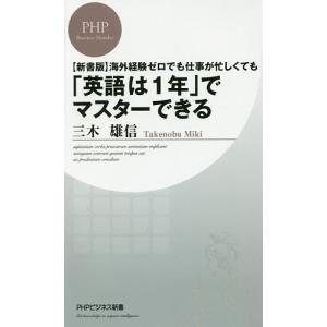 著:三木雄信 出版社:PHP研究所 発行年月:2017年01月 シリーズ名等:PHPビジネス新書 3...
