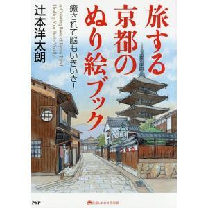 旅する京都のぬり絵ブック 癒されて脳もいきいき! / 辻本洋太朗