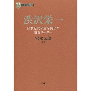 渋沢栄一 日本近代の扉を開いた財界リーダー / 宮本又郎