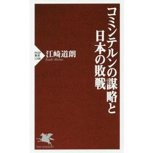 コミンテルンの謀略と日本の敗戦 / 江崎道朗