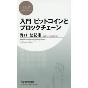 著:野口悠紀雄 出版社:PHP研究所 発行年月:2018年01月 シリーズ名等:PHPビジネス新書 ...
