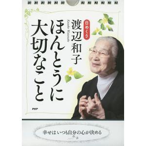 日めくり 渡辺和子 ほんとうに大切なこと / 渡辺和子|bookfan