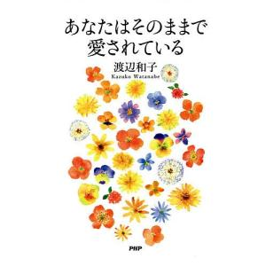 あなたはそのままで愛されている / 渡辺和子|bookfan