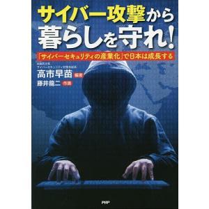 サイバー攻撃から暮らしを守れ! 「サイバーセキュリティの産業化」で日本は成長する / 高市早苗 / 藤井龍二 bookfan