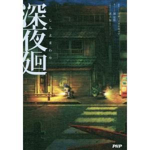 深夜廻 / 日本一ソフトウェア / 黒史郎|bookfan