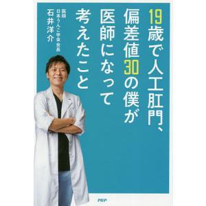 19歳で人工肛門、偏差値30の僕が医師になって考えたこと / 石井洋介