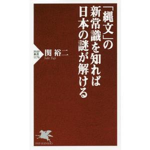 「縄文」 の新常識を知れば日本の謎が解ける/関裕二の商品画像|ナビ