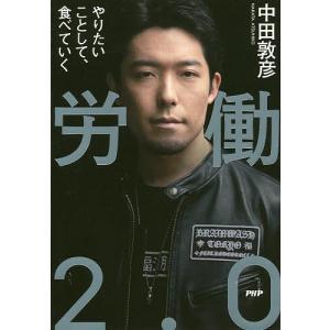 著:中田敦彦 出版社:PHP研究所 発行年月:2019年03月