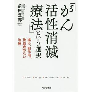 「がん活性消滅療法」という選択 痛み、副作用、後遺症のない治療 / 前田華郎