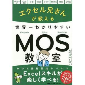 エクセル兄さんが教える世界一わかりやすいMOS教室 / たてばやし淳