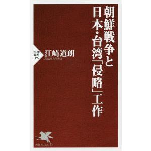朝鮮戦争と日本・台湾「侵略」工作 / 江崎道朗
