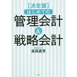 はじめての管理会計&戦略会計 決定版 最期まで読み通せる! / 高田直芳