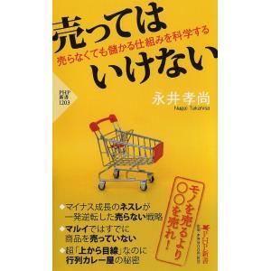 売ってはいけない 売らなくても儲かる仕組みを科学する / 永井孝尚
