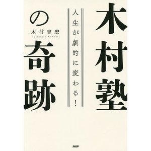 木村塾の奇跡 人生が劇的に変わる! / 木村吉宏