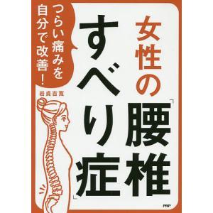 つらい痛みを自分で改善!女性の「腰椎すべり症」 / 岩貞吉寛