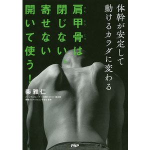 〔予約〕肩甲骨は閉じない、寄せない開いて使う! / 柴雅仁 bookfan