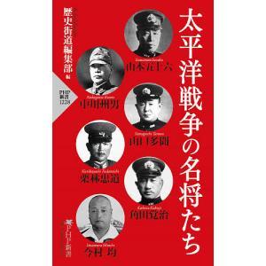太平洋戦争の名将たち / 歴史街道編集部|bookfan