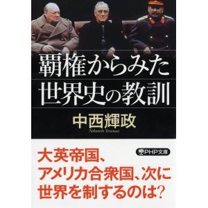 〔予約〕日本人として知っておきたい世界史の教訓(仮) / 中西輝政|bookfan