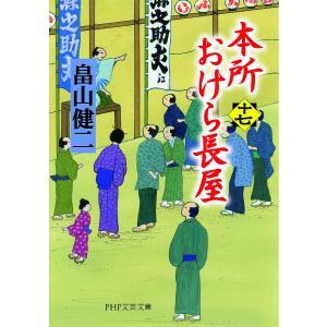 本所おけら長屋 17 / 畠山健二