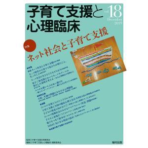 子育て支援と心理臨床 vol.18(2019December) / 子育て支援合同委員会 / 『子育...