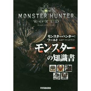 モンスターハンター:ワールド公式データハンドブックモンスター...