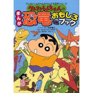 クレヨンしんちゃんのまんが恐竜おもしろブック / 不知火プロ