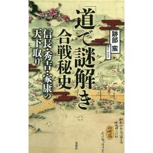 著:跡部蛮 出版社:双葉社 発行年月:2017年07月