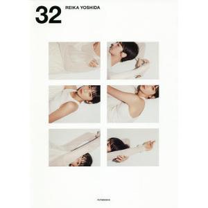 32 / 吉田怜香
