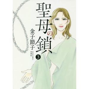 聖母の鎖 3 / 金子節子|bookfan
