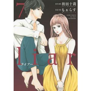 liar 7 / 袴田十莉 / もぁらす