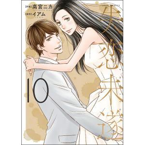失恋未遂 10 / 高宮ニカ / イアム bookfan