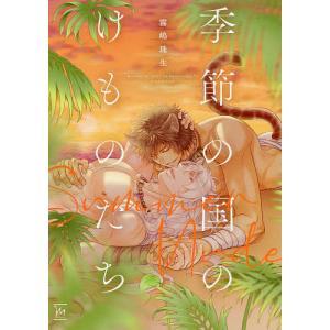季節の国のけものたち Summer Nude / 霧嶋珠生|bookfan