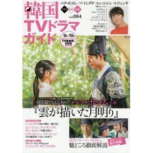 韓国TVドラマガイド 84