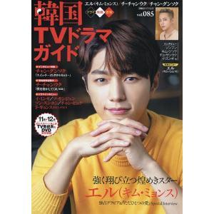 韓国TVドラマガイド vol.085