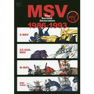 MSV THE Second‐Generation 1986-1993 MSV以降のMSVの歴史!!