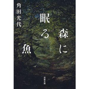 森に眠る魚 / 角田光代|bookfan