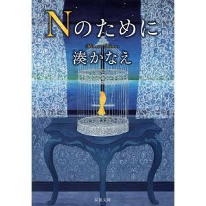 著:湊かなえ 出版社:双葉社 発行年月:2014年08月 シリーズ名等:双葉文庫 み−21−05