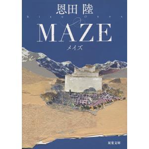MAZE 新装版 / 恩田陸 bookfan