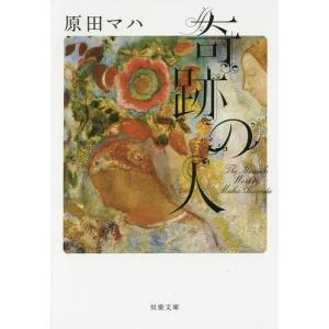 奇跡の人/原田マハ