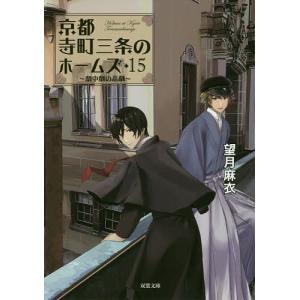 京都寺町三条のホームズ 15 / 望月麻衣|bookfan