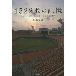 著:村瀬秀信 出版社:双葉社 発行年月:2016年01月 シリーズ名等:双葉文庫 む−07−01