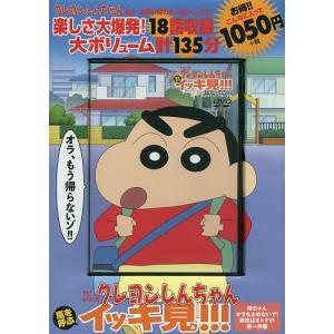 DVD クレヨンしんちゃん 母ちゃんオラ