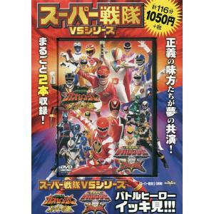 出版社:双葉社 発行年月:2019年07月 シリーズ名等:スーパー戦隊VSシリーズ バトルヒーロー
