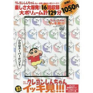 DVD クレヨンしんちゃん かしこさ野原