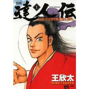 著:王欣太 出版社:双葉社 発行年月:2013年09月 シリーズ名等:ACTION COMICS 巻...