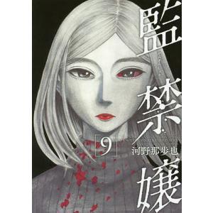 〔予約〕監禁嬢 9 / 河野那歩也 bookfan